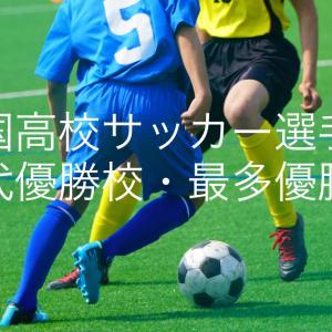 全国高校サッカー選手権 | 歴代優勝校 | 最多優勝校| 最多優勝校はあの2チーム!