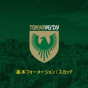 東京ヴェルディ | 歴代の基本フォーメーション | スカッドまとめ