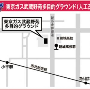 【グラウンドメモ】東京ガス武蔵野苑多目的グラウンド/アクセス・駐車場・観戦エリア