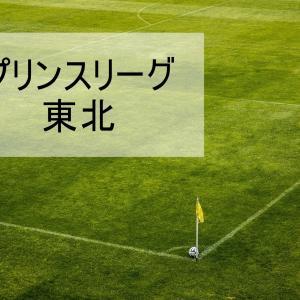 プリンスリーグ東北 | U18高円宮杯 | 歴代最終結果・順位表