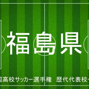 高校サッカー選手権 | 福島県 | 歴代代表校一覧