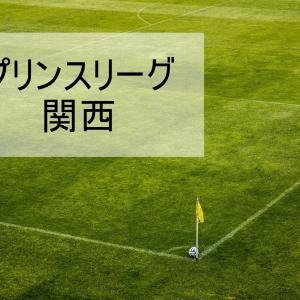 プリンスリーグ関西 | U18高円宮杯 | 歴代最終結果・順位表