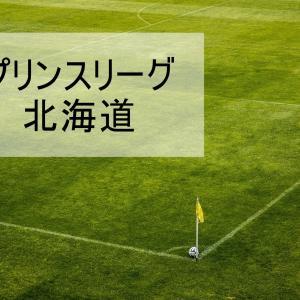 プリンスリーグ北海道 | U18高円宮杯 | 歴代最終結果・順位表