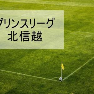 プリンスリーグ北信越 | U18高円宮杯 | 歴代最終結果・順位表