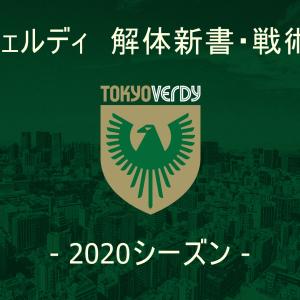 東京ヴェルディ解体新書 | 戦術分析 | 永井井監督の2020シーズン