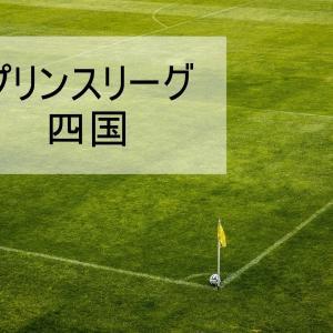 プリンスリーグ四国 | U18高円宮杯 | 歴代最終結果・順位表