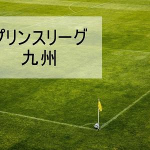 プリンスリーグ九州 | U18高円宮杯 | 歴代最終結果・順位表