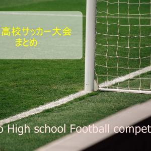 関東高校サッカー大会(関東大会) | 歴代出場校・結果まとめ(男子・女子)