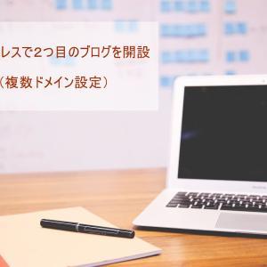 ワードプレスで2つ目のブログ(複数ドメイン)を開設する手順(ロリポップ・ムームードメイン編)