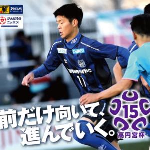 高円宮杯全日本U-15サッカー選手権大会 | 歴代優勝チームと最多優勝チーム!