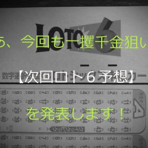 キャリーオーバー発生中!【次回(第1487回)ロト6予想】ロト6の当選確率を10倍アップさせるひらめき予想