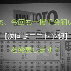 前回2等当選!予想的中!【次回(第1048回)ミニロトひらめき予想】ミニロトという宝くじの当選確率を10倍アップさせる無料ロト予想