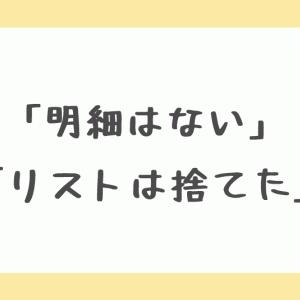 【桜を見る会】招待者リスト廃棄、サーバーにも消去データなしー内閣府