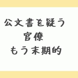 「桜を見る会」招待状悪用のジャパンライフに「忖度」で捜査配慮か