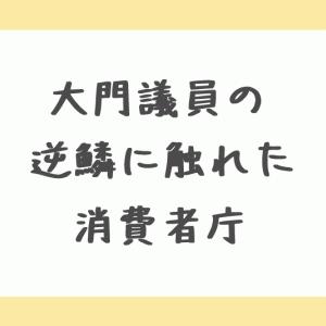 消費者庁、ジャパンライフ「桜を見る会」招待状悪用チラシを見なかったふり