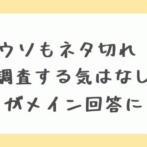 ウソから調査拒否へ 酒田課長と中井参事官はクビにしていいレベル
