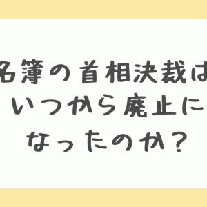 「桜を見る会」小泉政権の名簿発見!そこにはあった小泉と安倍のハンコ