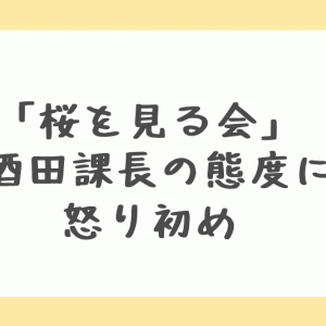 専門職者のヒアリング出席拒否と昭恵夫人のオトモダチ業者優遇