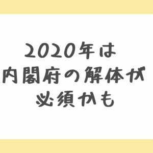 「桜を見る会」まだまだ続く新年ヒアリング~後編~