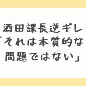 「桜を見る会」総理決裁を簡素化したのは現場の担当者?後編