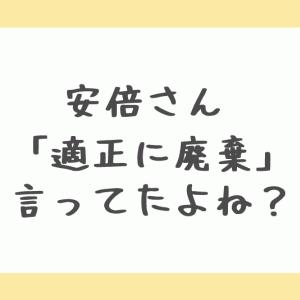 「桜を見る会」首相と官房長官に虚偽説明の疑い#22前編