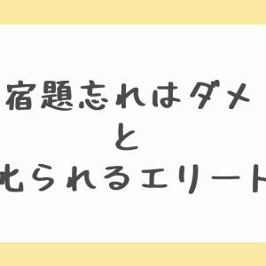 「桜を見る会」聞き取りメモを持ってくるのを忘れちゃった酒田総務課長#22中編