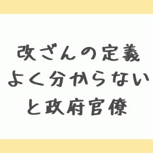 「桜を見る会」白塗り改ざん、官房長官答弁に合わせた? #23