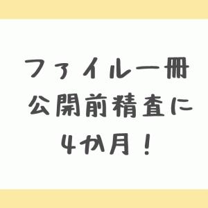 「桜を見る会」関連文書ファイル2013年が公開 ヒアリング#31