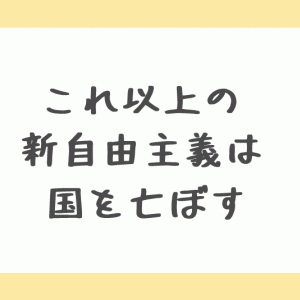 枝野氏から、ようやく出てきた「新たな社会観」