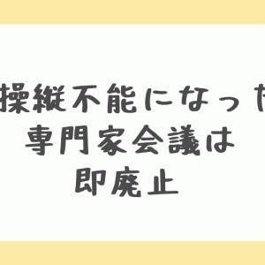 コロナ専門家会議、西村大臣が廃止を発表