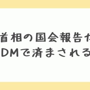 緊急事態宣言発出報告は、国会議員のポストにDMで 国会嫌いな菅首相