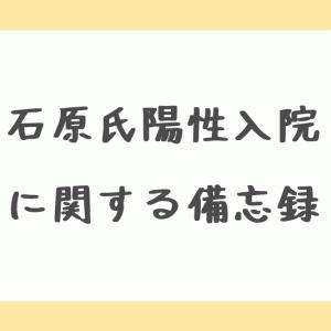 石原伸晃氏、陽性・入院に関する備忘録