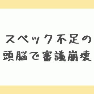 答弁拒否で逃げ切りを狙う「菅首相長男問題」