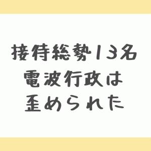 菅首相長男と総務省の接待疑惑 続報2