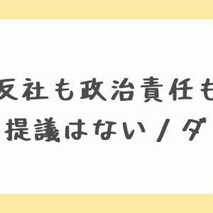 菅総理から名言「政治責任の定義はない」・・・総務省の接待疑惑 続報4