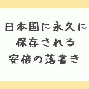 安倍の「虚偽答弁」が日本に残す爪痕
