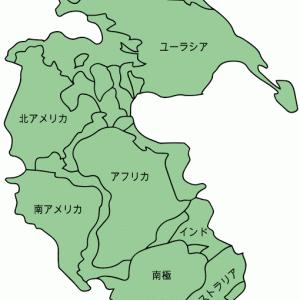 ひとつなぎの超大陸