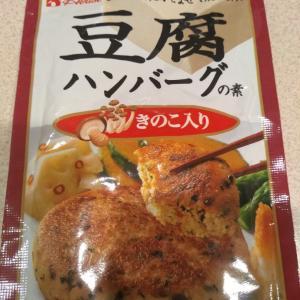 自宅待機 9日目 豆腐ハンバーク作成