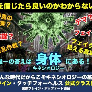 ZOOMを使って、世界の日本人と話しませんか~? 情報に惑わされそう~~だから直接聞こう!!