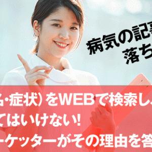 病気(病名・症状)をWEBで検索し信じ切ってはいけない!WEBマーケッターがその理由を答えます!