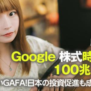 Google株式時価総額世界第3位!総額100兆円突破!止まらないGAFA!日本の投資促進も成長を促進!?