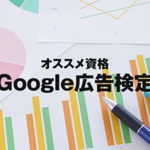 【人気資格】Google広告検定を取得するメリット