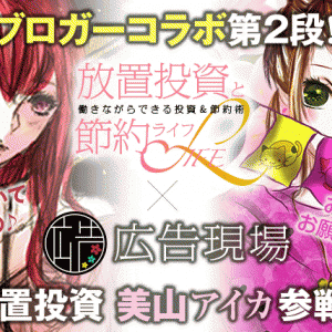 コラボ第2段!美山アイカ参戦でブログ流入について討論!