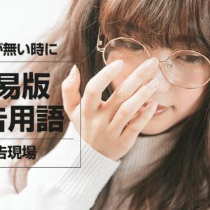 【厳選 簡易版】広告用語!短時間で要点だけは抑えたい!