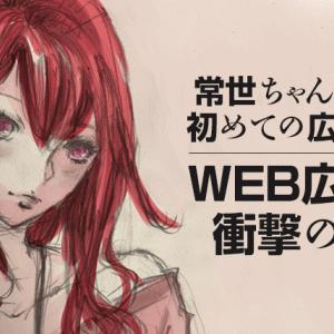 押さえておきたいWEB広告9選!常世ちゃんと学ぶ初めてのWEB広告