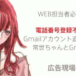 【電話番号登録なし!】Gmailアカウント追加方法 常世ちゃんとGmail