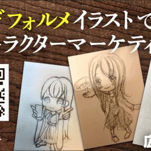 【実践!】デフォルメイラストでキャラクターマーケティング