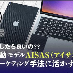 AISAS(アイサス)モデル?結局何をしたら良いの?AISASをWEBマーケティングに活かす方法