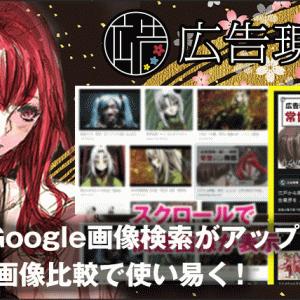 PC版【Google画像検索】がアップデート!素早く画像比較ができるように!