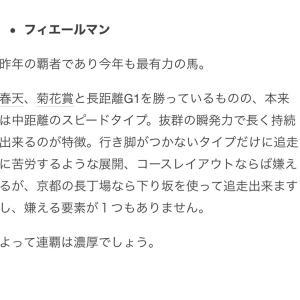 産経賞オールカマー 考察